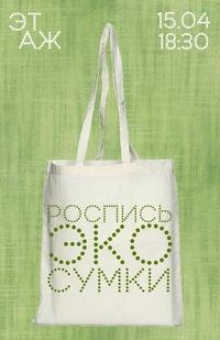 24f173de32e8 Эко - сумка. Мастер-класс по росписи | ВКонтакте