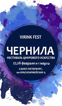 Чернила - фестиваль цифрового искусства