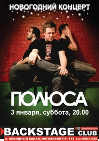 ПОЛЮСА. 3.01. Праздничный концерт в BACKSTAGE.