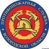 Противопожарная служба Вологодской области