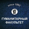 Гуманитарный факультет УлГТУ!