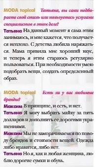 Волосожар - Траньков (пресса с апреля 2015) WXP9TPGFrqU