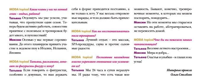 Волосожар - Траньков (пресса с апреля 2015) ZJH5p96Ci9g