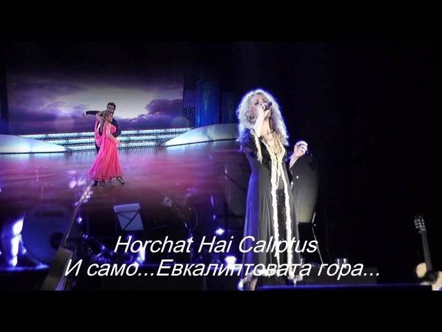 Ishtar - Horchat Hai Caliptus 720p.mpg - Превод