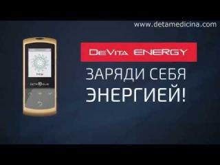 DeVita Energy | ������ �������. ������ ���� �������� - DEVITA ENERGY