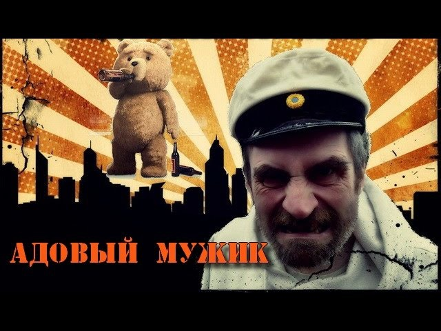 Адовый Мужик - Мишутка (Алкоголь не шутка!)