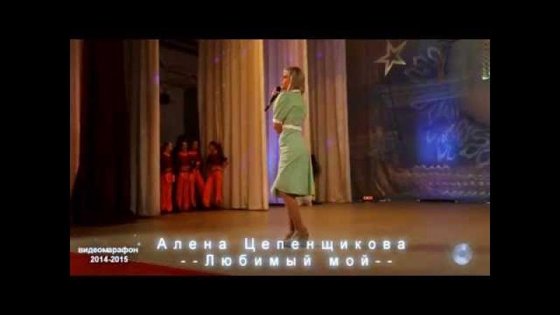 ВМ-4 Алена Цепенщикова- Любимый мой