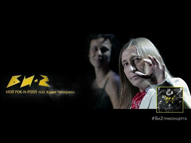 Би-2 - Мой рок-н-ролл feat. Чичерина. LIVE с оркестром. Би2триконцерта