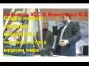 Мы живём не в трёхмерном мире Спор Рыбникова и Моисеенко