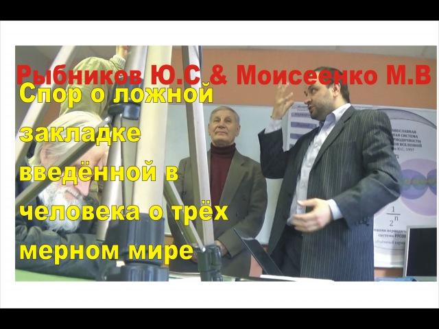 Мы живём не в трёхмерном мире. Спор Рыбникова и Моисеенко..