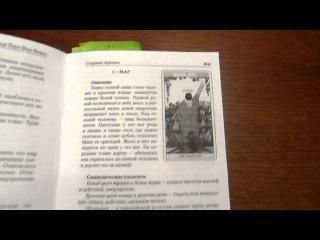 Обзор книги Зеркальный мир Таро Нью вижн
