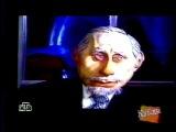 Куклы пророческая серия. Путин 20 лет спустя (14.05.2000)