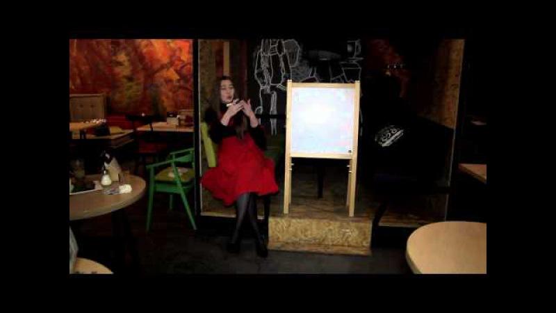 Анастасия Долганова - Лекция о нарциссизме, Часть 3