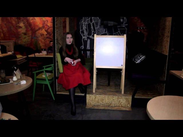 Анастасия Долганова - Лекция о нарциссизме. Часть 2