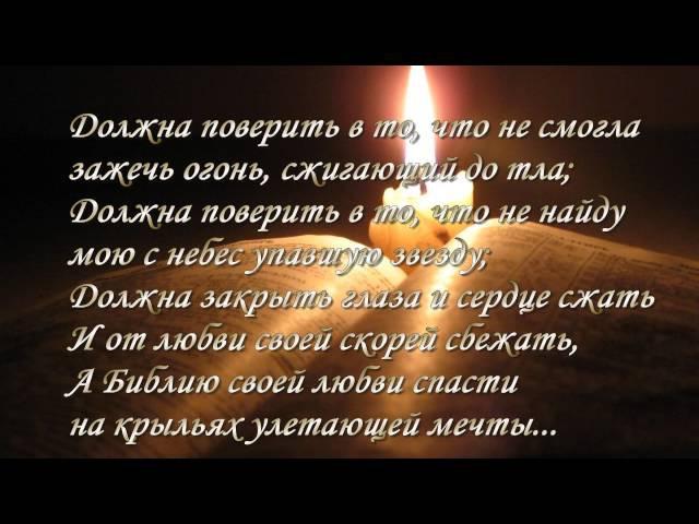 Татьяна Снежина - Библия Любви.