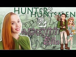 ♥SHdolls#7♥ Эшлин Элла (Ashlynn Ella) и Хантер Хантсмен (Hunter Huntsmen)обзор на русском