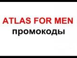ATLAS FOR MEN промокоды и скидки.