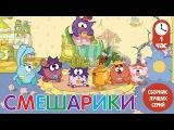 СМЕШАРИКИ  2D - Топ 10. Сборник лучших серий 2011 года (мультфильмы для детей)