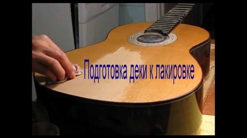 Подготовка деки гитары к лакировке - How to prepare guitar top up to varnishing