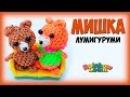 Мишка из резинок.Лумигуруми.Рейнбоу Лум|| Bear. Rainbow Loom.Loomigurumi