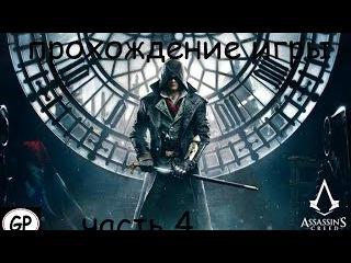 Прохождение игры Assassin's Creed Syndicate на русском языке - ЧАСТЬ 4 Уайтчепел (GAMER PLUS)