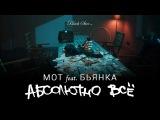 Мот feat. Бьянка - Абсолютно Всё