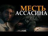 Assassins Creed Единство - Месть Ассасина. #6