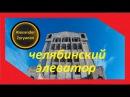 СТАЛК 1 ЧЕЛЯБИНСКИЙ ЭЛЕВАТОР Alexander Zyryanov