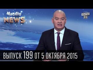 Прогноз Нацбанка и заявление Гонтаревой|Детская комната в ВР|Яценюк сорвал урок|Чисто News #199