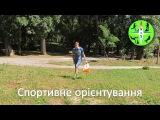 Спортивне орієнтування | Коростишів sports team | Orienteering
