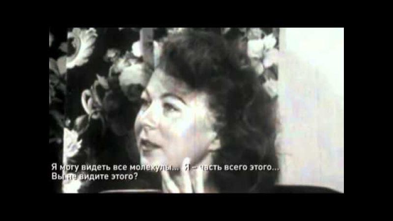 Опыты по воздействию ЛСД, 1950-е годы.