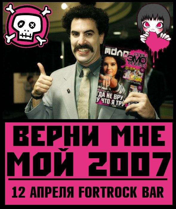 Афиша Хабаровск ВЕРНИ МНЕ МОЙ 2007 12 АПРЕЛЯ FORTROCK BAR