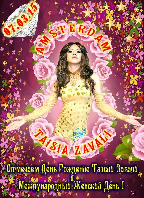 Таисия Завали |