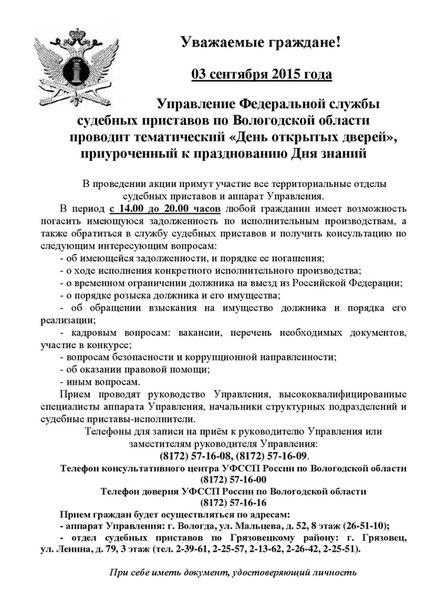 Грязовецкий район