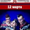☜ СКВОРЦЫ СТЕПАНОВА☞ - новый сингл Лисички!!!