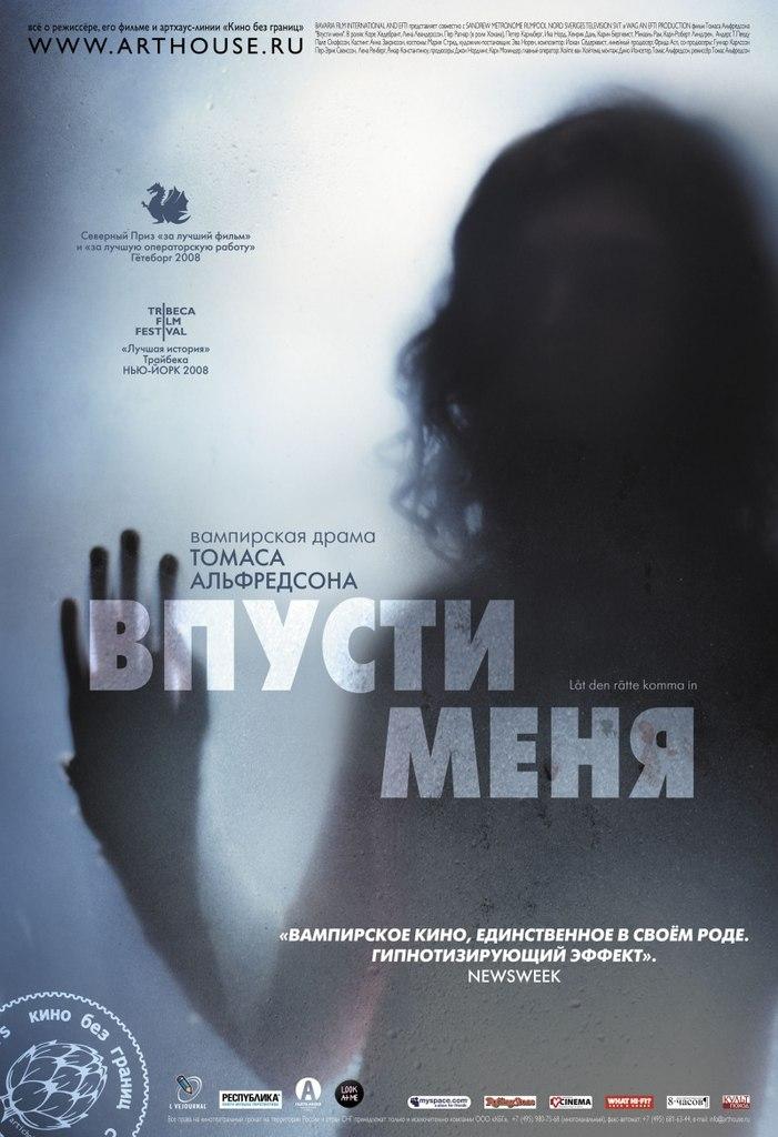 """Афиша Владивосток Киноклуб """"Ориент"""".Фильм: """"Впусти меня"""""""