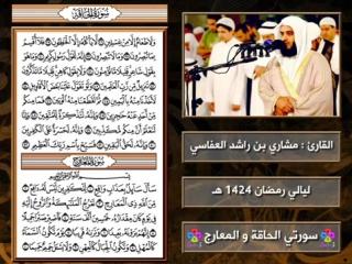 سورتي الحاقة و المعارج _ 1424 هـ _ القارئ _ مشاري العفاسي