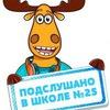 Подслушано МБОУ СОШ №25 (Самара)