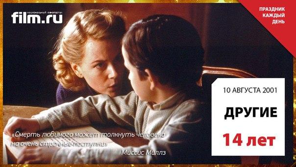 14 лет назад в прокат вышел мистический триллер Алехандро Аменабара с Николь Кидман в главной роли. Поделитесь цитатами и своим мнением о картине в комментариях.