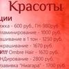 """Салон красоты """"LUX"""" - м.Фрунзенская (5мин)"""