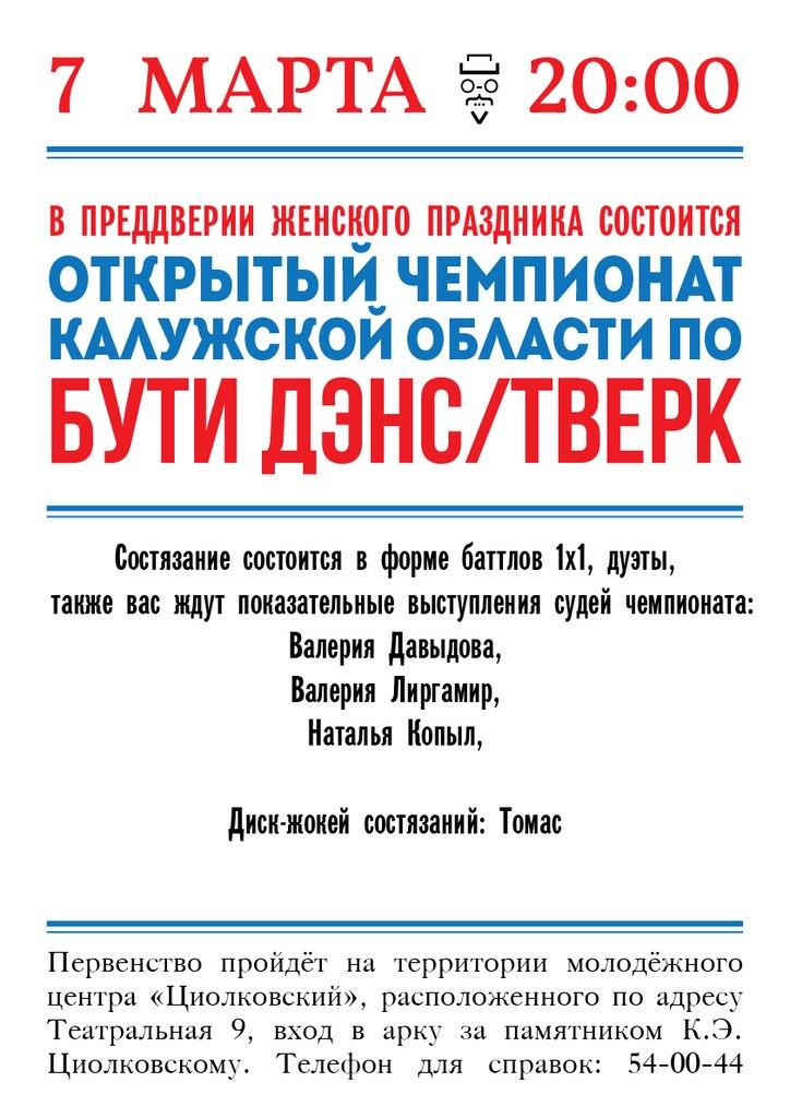 Афиша Калуга 7.03 ПЕРВЫЙ ЧЕМПИОНАТ БУТИ ДЭНС/ТВЕРК