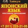 """ЯПОНСКИЙ ЯЗЫК В САНКТ-ПЕТЕРБУРГЕ - ЛЦ """"Тайкун"""""""