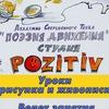 "Студия рисунка и живописи ""PozitiV"""