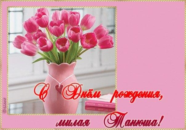 Поздравляем С Днем Рождения Татьяну Николаевну Долгову MFZPlIcSqWM