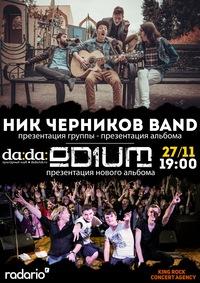27/11*Санкт-Петербург*Ник Черников Band*Od1um