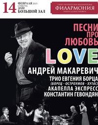 14 февраля * Андрей Макаревич. Песни про Любовь