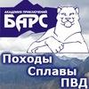 """Походы, сплавы с Академией Приключений """"БАРС"""""""