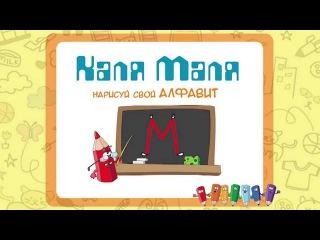 Изучаем русский алфавит.Развивающий видео урок для детей.Учим азбуку.Буква М
