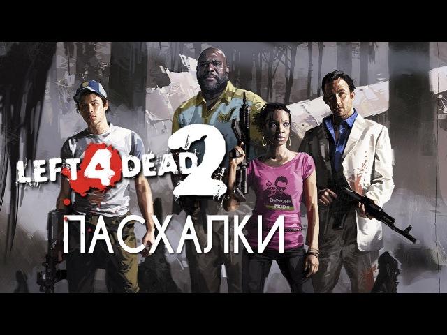 Пасхалки в Left 4 Dead 2 [Easter Eggs] » Freewka.com - Смотреть онлайн в хорощем качестве
