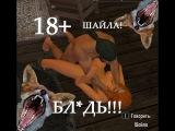 18+ Скайрим (моды). TES V
